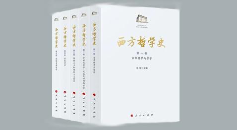 《西方哲學史》: 以中國特色重構西方哲學史