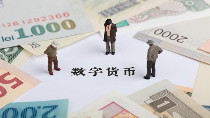 央行數研所聯合多方力量 探索央行數字貨幣跨境支付應用