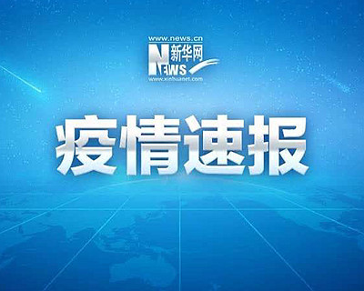 2月27日黑龍江無新增新冠肺炎確診病例