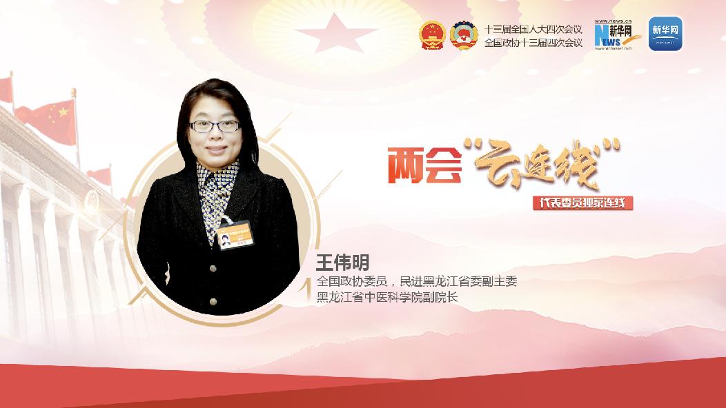 王偉明委員:建議國家支持中藥材種業創新發展