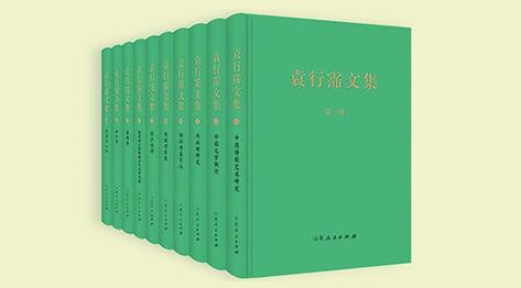 《袁行霈文集》:學術的氣象與生活的涵養