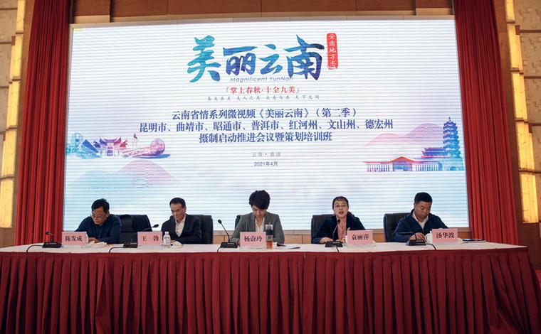 雲南省情係列微視頻《美麗雲南》(第二季)攝制啟動推進會舉行