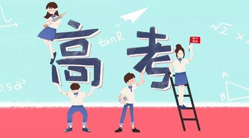 黑龍江省舉行普通高考組考工作視頻調度會議