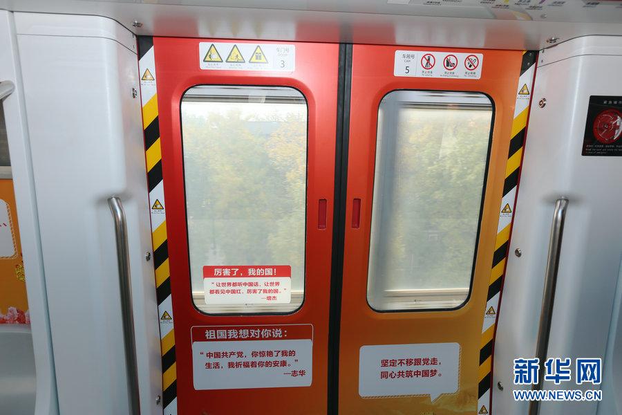 厉害了我的国专列在天津地铁1号线运营