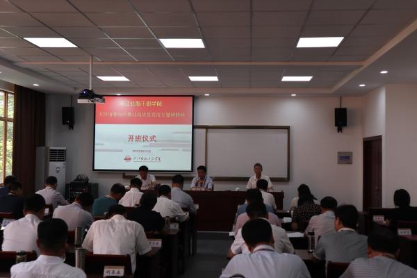 """天津市静海传承""""红船精神""""提升高质量发展"""