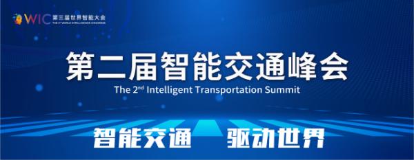 第二届智能交通峰会5月将在天津举办